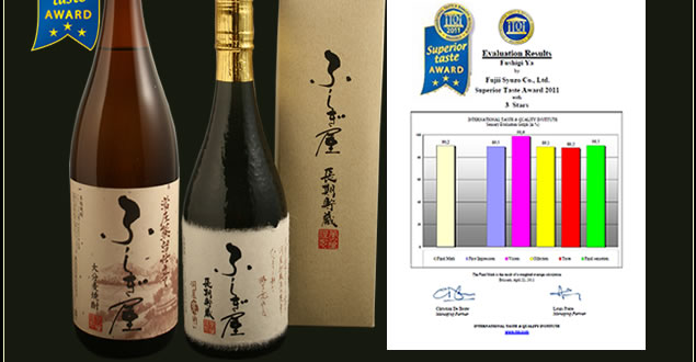 INTERNATIONAL TASTE&QUALITY INSTITUTE 三つ星賞 焼酎 ふしぎ屋